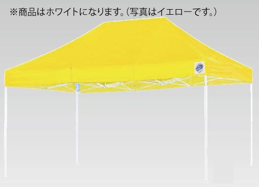 イージーアップデラックステント DX-45 ホワイト【代引き不可】【キャンプ用品】【業務用】