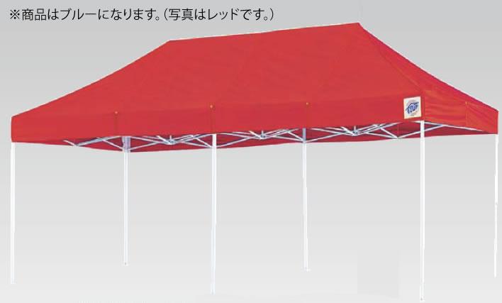 イージーアップデラックステント DX-60 ブルー【代引き不可】【キャンプ用品】【業務用】