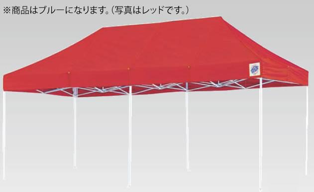 イージーアップ デラックスアルミテント DXA60 ブルー【代引き不可】【キャンプ用品】【業務用】