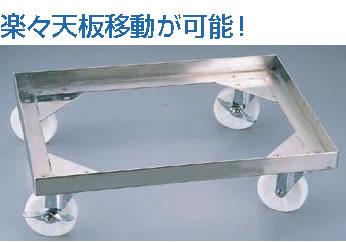SA18-8天板ドーリー 6枚取用【代引き不可】【台車】【業務用】