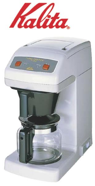 カリタ 業務用コーヒーマシン ET-250 【代引き不可】【珈琲マシン 珈琲用品】【喫茶用品】【コーヒーマシン コーヒー用品】【Kalita】【業務用】