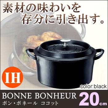 ボン・ボネール ココット 20cm ブラック