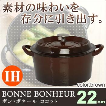 ボン・ボネール ココット 22cm ブラウン