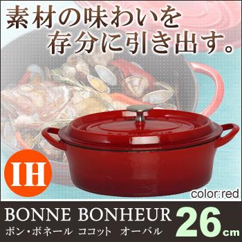 高質で安価 ボン・ボネール ココットオーバル 26cm レッド, 健康茶さがん農園 6372ae4d