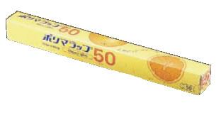 信越ポリマラップ 50 幅45cm (ケース単位30本入)【ラップ】【保存用品】【業務用】
