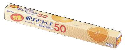 信越 抗菌ポリマラップ 50 幅45cm (ケース単位30本入)【ラップ】【保存用品】【業務用】