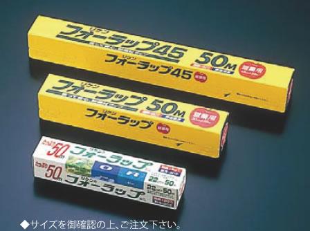 リケン フォーラップ 幅45cm×50m ケース単位30本入【ラップ】【保存用品】【業務用】
