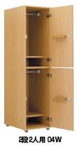 木製フリージョイントロッカー 2段2人用 04W【代引不可】【ロッカー】【業務用】