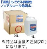 ノンアルコール除菌水 パソカット80 20L【殺菌】【除菌】【消毒】【衛生用品】【業務用】