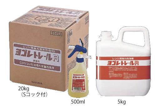 レンジ用強力洗浄剤 ヨゴレトレールR 5kg【掃除用品】【清掃用品】【洗剤】【業務用】