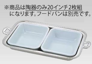 UK18-8バロン角チェーフィング用陶器 20インチ(2枚組)【スタンド】【飾り台】【業務用】