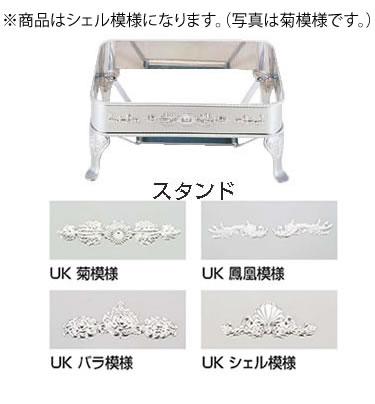 UK18-8ユニット角湯煎用スタンド シェル22インチ【代引き不可】【スタンド】【飾り台】【業務用】