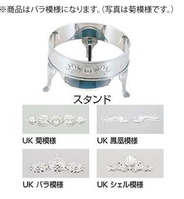 UK18-8ユニット丸湯煎用スタンド バラ 20インチ【代引き不可】【スタンド】【飾り台】【業務用】