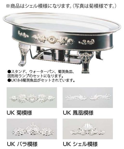 UK18-8ユニット魚湯煎 バラ A・B・Dセット 32インチ【代引き不可】【スタンド】【飾り台】【業務用】