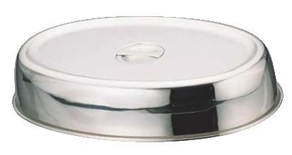 UK18-8スタッキング小判皿カバー 20インチ用【バイキング】【ビュッフェ】【バンケットウェア】【業務用】