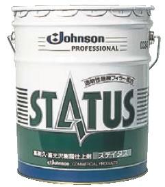 ジョンソン 高耐久・高光沢樹脂仕上剤 ステイタス 18L 【ワックス】【清掃道具 掃除道具】【清掃用品 掃除用品】【 ポリシャー】【業務用】