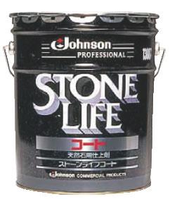 ジョンソン 天然石用仕上剤 ストーンライフコート 18L 【ワックス】【清掃道具 掃除道具】【清掃用品 掃除用品】【 ポリシャー】【業務用】