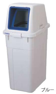 リス ワーク&ワーク 分類ボックス オープン70 ブルー【代引き不可】【ごみ箱】【リサイクルボックス】【ダストボックス】【ペール】【業務用】