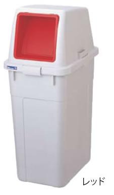リス ワーク&ワーク 分類ボックス プッシュ70 レッド【代引き不可】【ごみ箱】【リサイクルボックス】【ダストボックス】【ペール】【業務用】