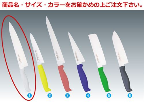 TOJIRO Color F-129W 牛刀 300mm ホワイト【藤次郎】【TOJIRO】【包丁】【庖丁】【牛刀包丁】【牛刀庖丁】【抗菌】【カラー包丁】【業務用】
