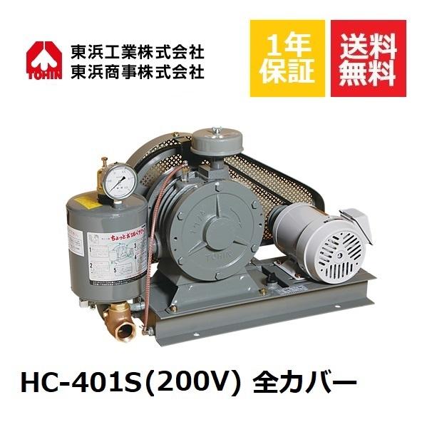 HC-401S 全カバー (200V) 東浜