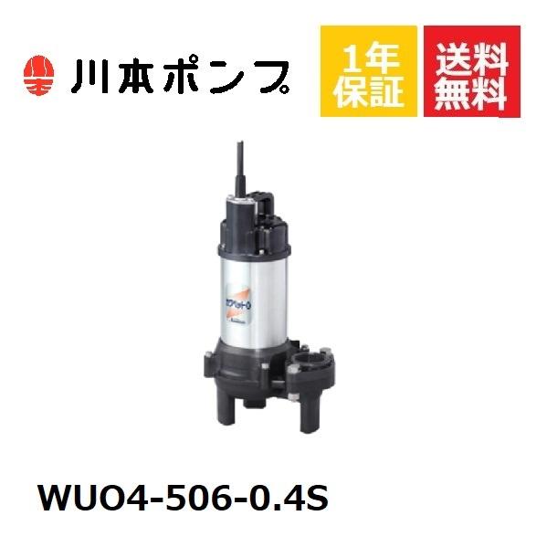 WUO4-506-0.4S 川本 水中ポンプ
