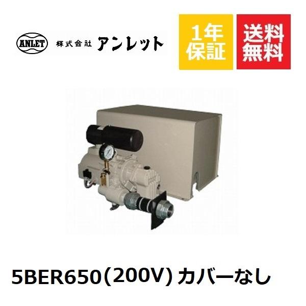 5BER650 カバー無し (200V) アンレットブロワー