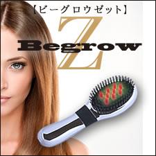 髪と頭皮ケアするヘアレーザーブラシ「BegrowZ」「ビーグロウゼット」髪の毛と地肌にスカルプケア・ホームケア・頭皮ケア・家庭用美容機器 世界が認めた高い効果と安全性★お家で頭皮ケア★ 「BegrowZ」「ビーグロウゼット」
