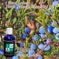 ジュニパーベリーJuniperberry100ml/アイラブアロマILoveAroma精油/エッセンシャルオイルEssentialoil/アロマオイルAromaoil