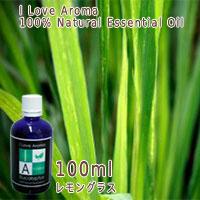 レモングラスLemongrass100ml/アイラブアロマILoveAroma精油/エッセンシャルオイルEssentialoil/アロマオイルAromaoil