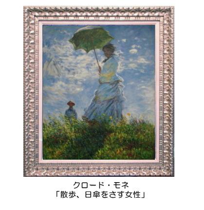 絵画クロード・モネ『散歩、日傘をさす女性』高級再現画10号(53.0×45.5cm)額付