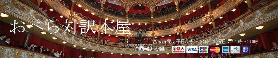 おぺら対訳本屋:オペラの対訳本、翻訳本のお取り扱いを致しております。