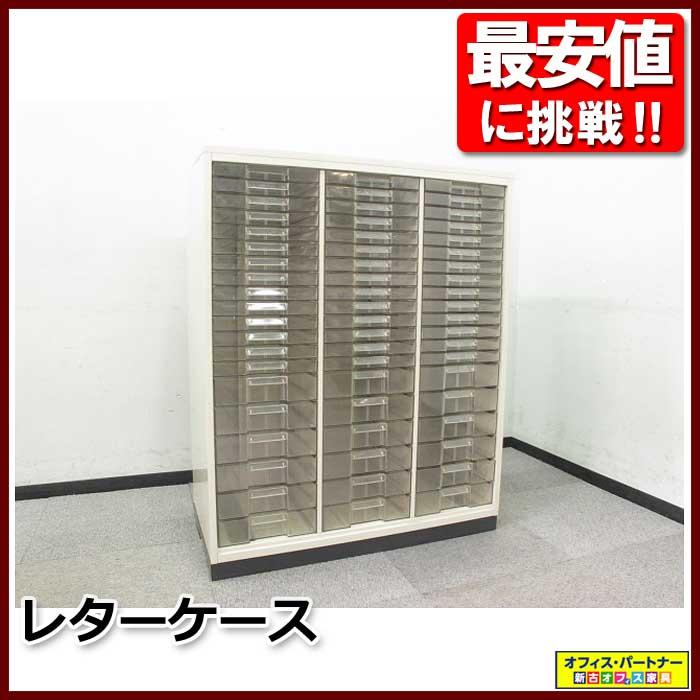 レターケース 書類ケース B4 3列20段 コンビ型 キャビネット【中古オフィス家具】【中古】