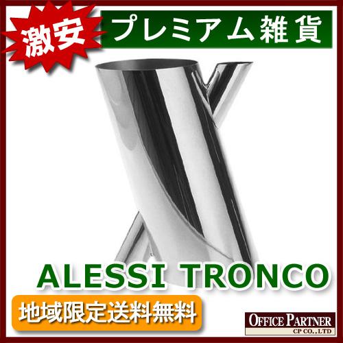 アレッシィ ALESSI トロンコ TRONCO フラワーベース 花瓶 花器【中古オフィス家具】【中古】