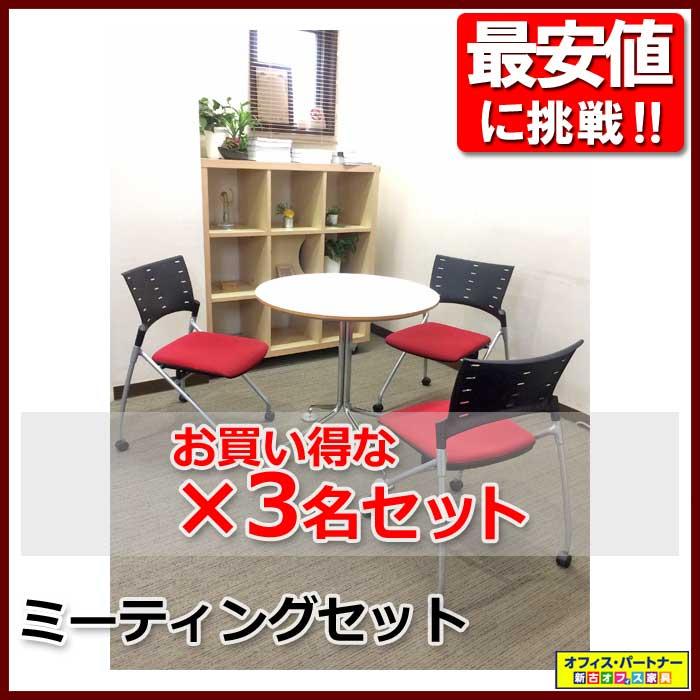 3人用 会議セット 会議テーブル ミーティングセット【中古オフィス家具】【中古】