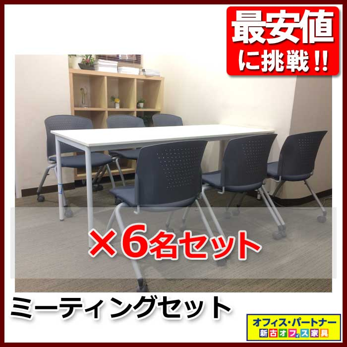 6人用 会議セット 会議テーブル ミーティングセット【中古オフィス家具】【中古】