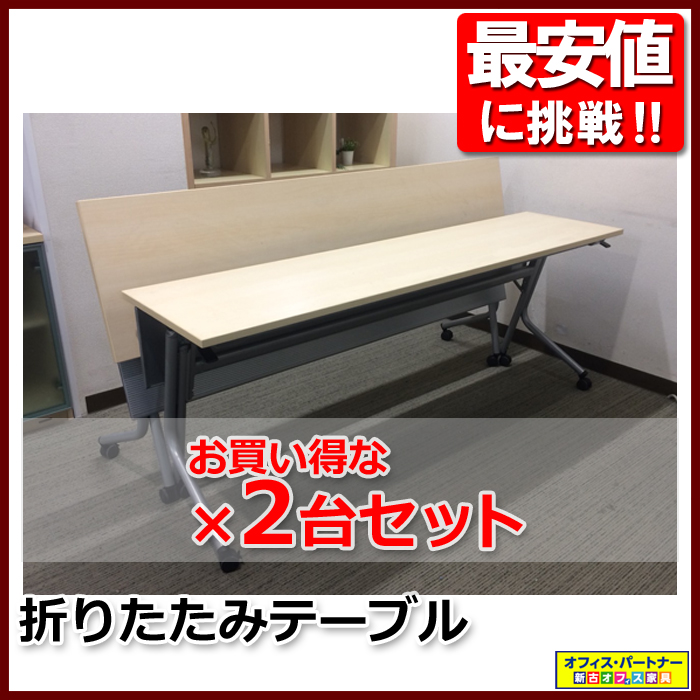 ミーティングテーブル 会議テーブル 折りたたみテーブル 折り畳みテーブル フラップテーブル【中古オフィス家具】【中古】