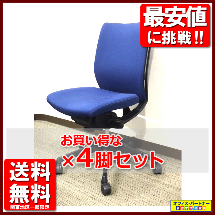 オフィスチェア デスクチェア 事務チェア ワークチェア【中古オフィス家具】【中古】