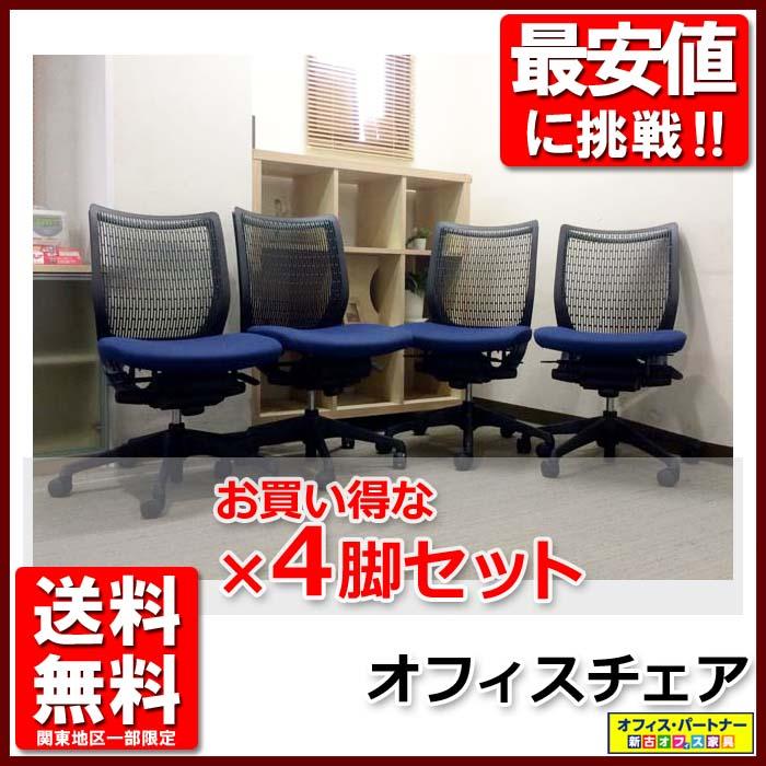 メッシュチェア オフィスチェア デスクチェア 事務チェア 【中古オフィス家具】【中古】