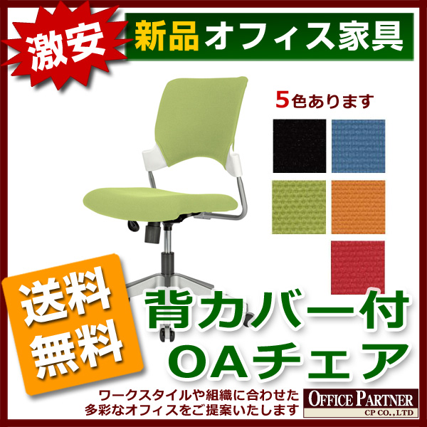 送料無料 新品 「背カバー付OAチェア」 チェア オフィスチェア 事務椅子 椅子 イス キャスターチェア 5色あり