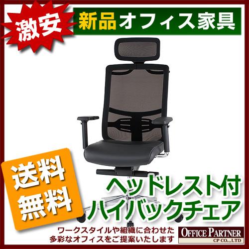 送料無料 新品 「メッシュ ハイバックチェア」 可動肘付 ヘッドレスト付 座面本革張り ワークチェア オフィスチェア