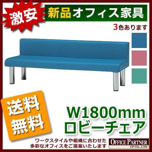 送料無料 新品 「背付ロビーチェア W1800mm」 抗菌仕様 ベンチ 長椅子 ロビー 病院 ラウンジ 3色あり