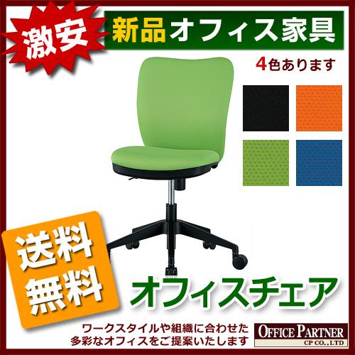 送料無料 新品 「オフィスチェア」 チェア オフィスチェア 事務椅子 椅子 イス キャスターチェア 4色あり