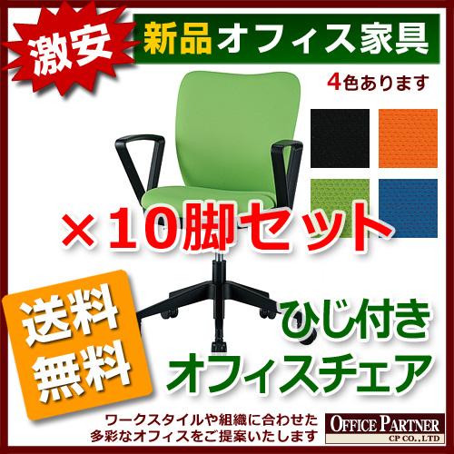 送料無料 新品 「オフィスチェア 固定肘付き 10脚セット」 チェア オフィスチェア 事務椅子 椅子 イス キャスターチェア 4色あり