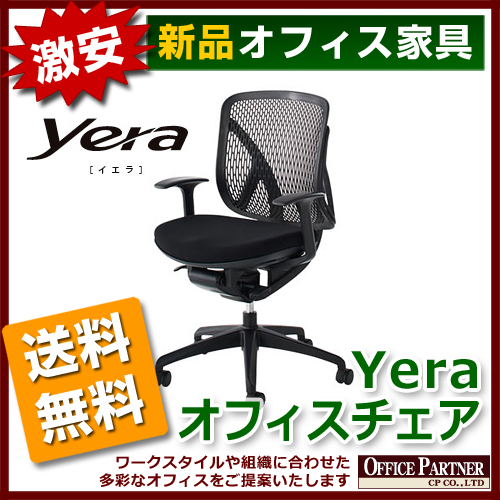 送料無料 新品 「Yera(イエラ) メッシュチェア ローバック 肘なし」 オフィスチェア パソコンチェア 椅子 いす イス 2色あり
