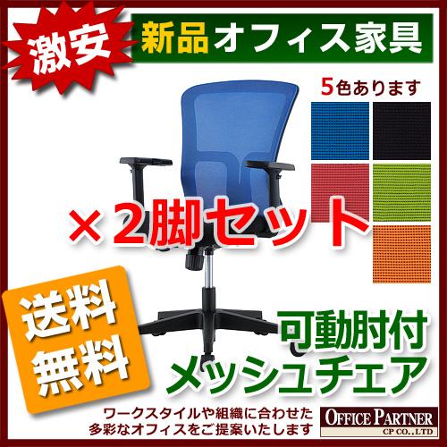 送料無料 新品 「可動ひじ付き メッシュチェア 2脚セット」 パソコンチェア 事務チェア ワークチェア キャスターチェア 5色あり