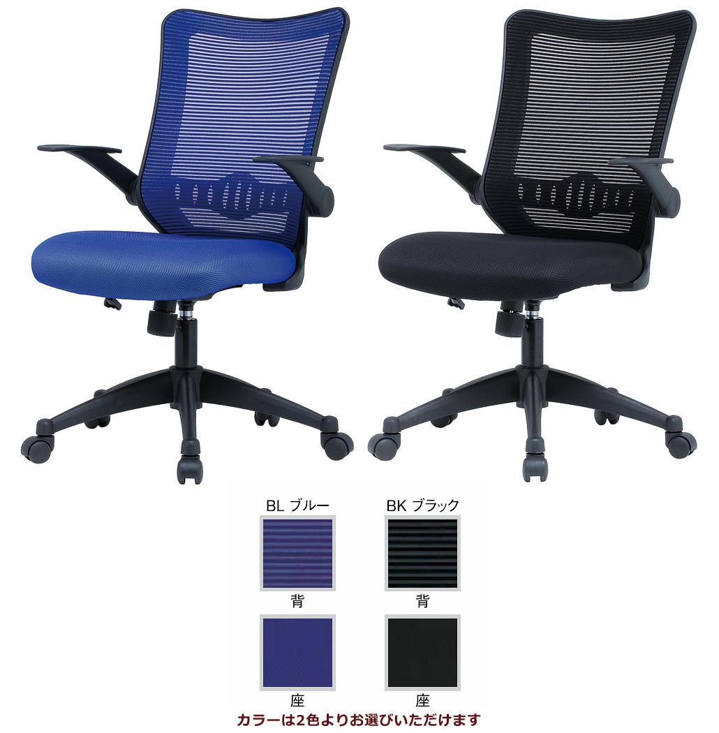 オフィスチェア 肘付き キャスター付き 椅子 事務用 2色あり 新品