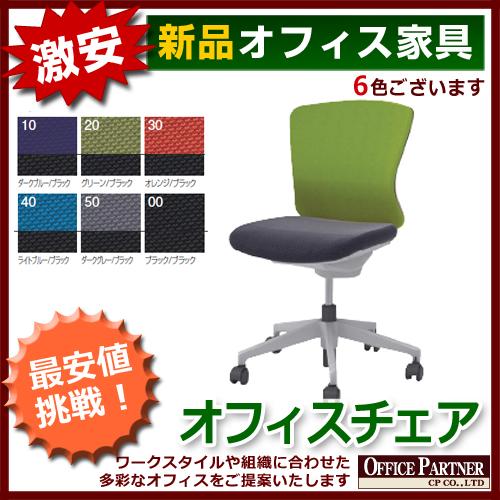 オフィスチェア キャスター付き 椅子 事務用 6色あり 新品