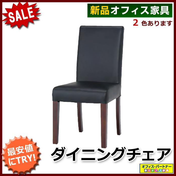 ダイニングチェア 木製 椅子 チェアー チェア