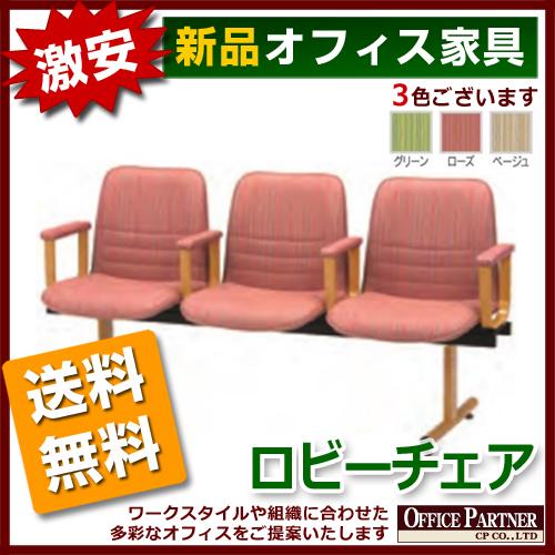 ロビーチェア 背あり 3人用 介護椅子 スチールパイプ 肘付き